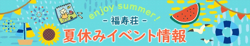 夏休みイベント情報