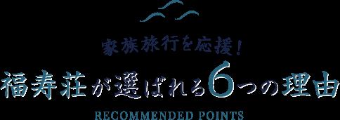 福寿荘が選ばれる6つの理由