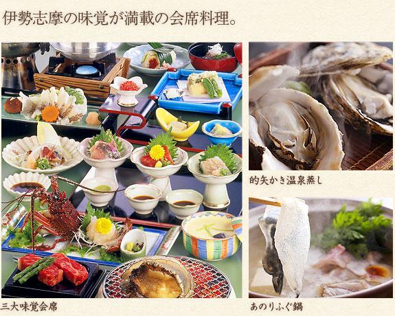 伊勢志摩の味覚が満載の会席料理。