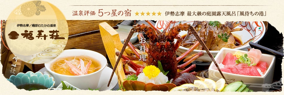 わたかの温泉 福寿荘 | お料理
