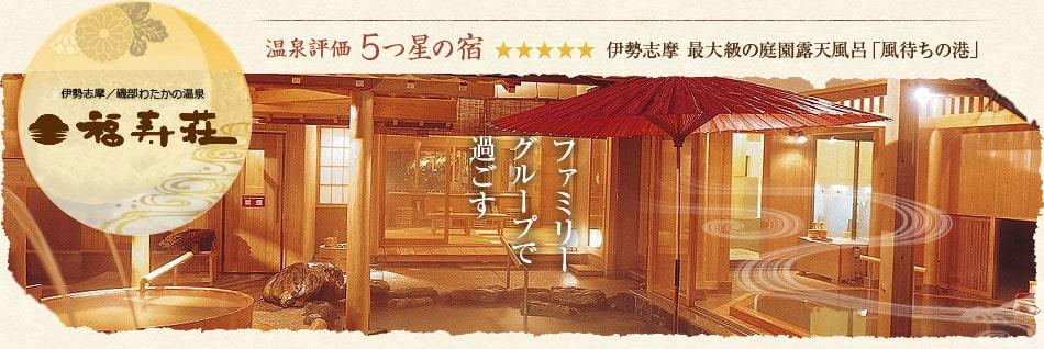 わたかの温泉 福寿荘 | ファミリー グループで 過ごす