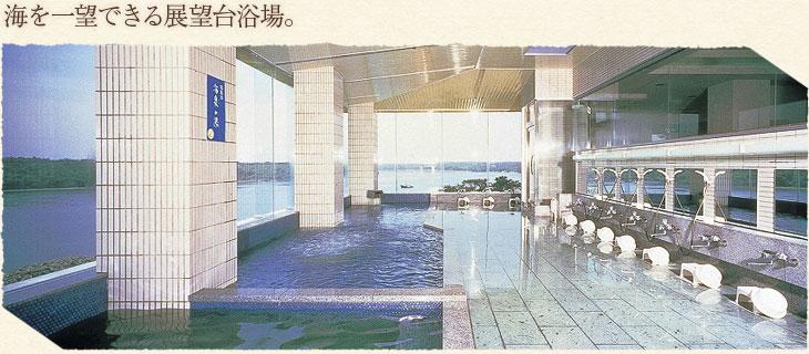 海を一望できる展望台浴場。