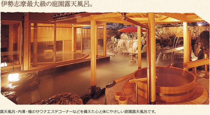伊勢志摩最大級の庭園露天風呂。