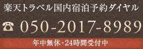 楽天トラベル国内宿泊予約ダイヤル TEL. 050-2017-8989